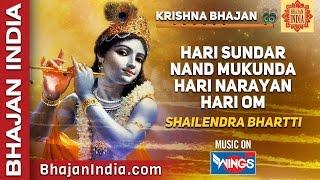 Krishna Bhajan - Hari Sunder Nand Mukunda - Very Beautiful Krishna Bhajan By Shailender Bhartti