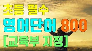교육부지정 초등영단어 800전체 (1~800)