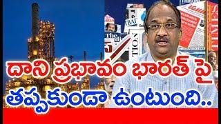 ఇరాన్-సౌదీ దాడుల వల్ల మనం నష్టపోతున్నాం..  Prof K Nageshwar Analysis On Saudi Arabia Oil Refinery
