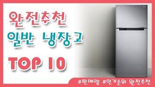 냉장고 2도어 가성비 완전추천 판매량 인기순위 BEST…