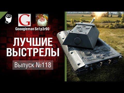 Лучшие выстрелы №118 - от Gooogleman и Sn1p3r90 [World of Tanks] thumbnail