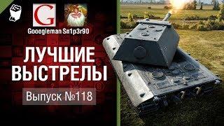 Лучшие выстрелы №118 - от Gooogleman и Sn1p3r90 [World of Tanks]
