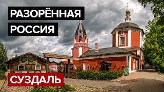 Разорённая Россия. Суздаль
