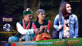 सुरमा   || TRADITION OF SUKET || Folk Fusion-1 || Vicky Kaundal || Traditional Old Pahari Song 2019.
