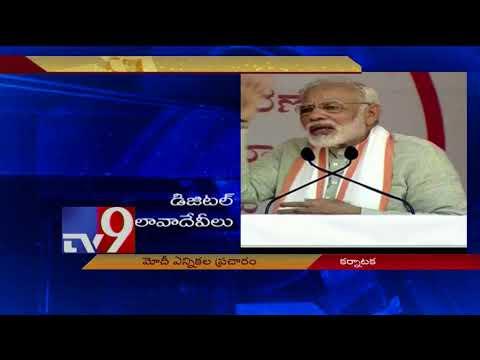 Karnataka women prove Note Ban critics wrong    Modi - TV9 Now