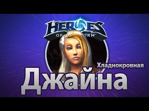 видео: heroes of the storm – Хладнокровная Джайна