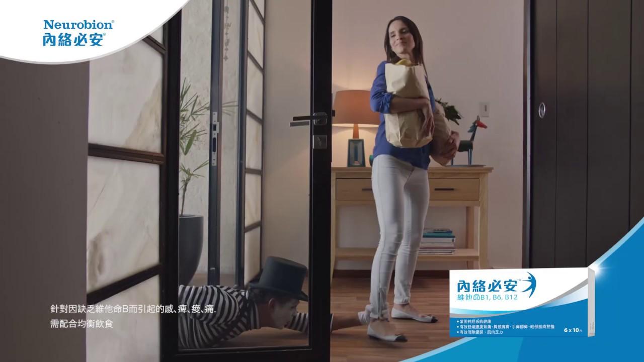 Neurobion 內絡必安 2020電視廣告 - YouTube