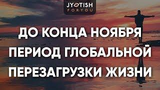 С 19.11  Период глобальной перезагрузки жизни.