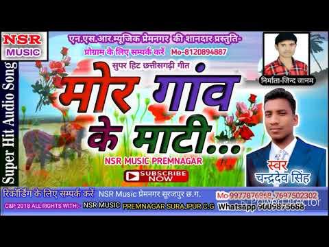 Cg Song-Mor Ganv Ke Mati, Singer-Chandradev Singh छत्तीसगढ़ी लोकगीत ,स्वर-चन्द्रदेव सिंह