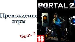 Portal 2 - Прохождение игры #2 ( с сыном ) / Видео
