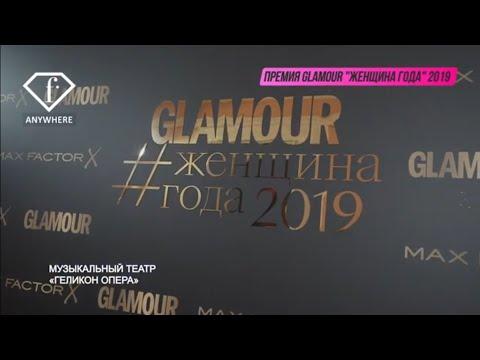 """Церемония награждения премии """"Женщина Года""""  2019 по версии журнала GLAMOUR RUSSIA"""