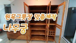 [그릇장맞춤제작]원목그릇장/실용적인 그릇수납장/나무궁/…