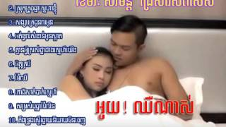 Khmer Songs | Music MP3 | Chomreang | Khmer Song