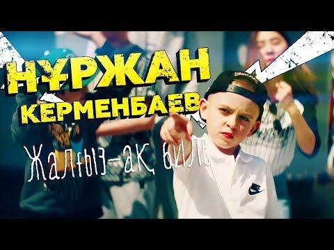 Нұржан Керменбаев - Жалғыз-ақ биле - Видео из ютуба