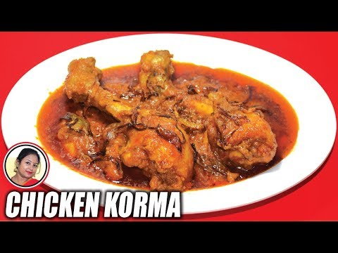 Chicken Korma Recipe – Easy Chicken Curry Recipe In Bangla – How To Make Shahi Chicken Korma Bengali