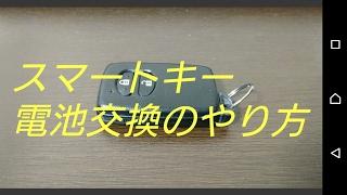 スマートキー 電池交換の 取り外し方・取り付け方を紹介します。 使用し...