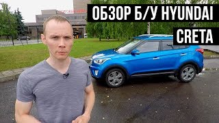 Обзор. Отзыв. Hyundai Сreta 4WD
