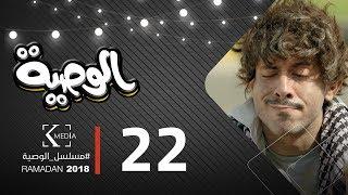 مسلسل الوصية | الحلقة الثانية والعشرون  | AL Wasseya Episode 22