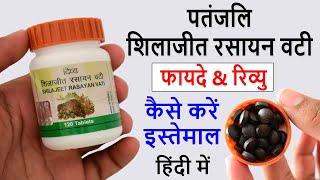 Patanjali Shilajeet Rasayan Vati Benefits & Review in Hindi