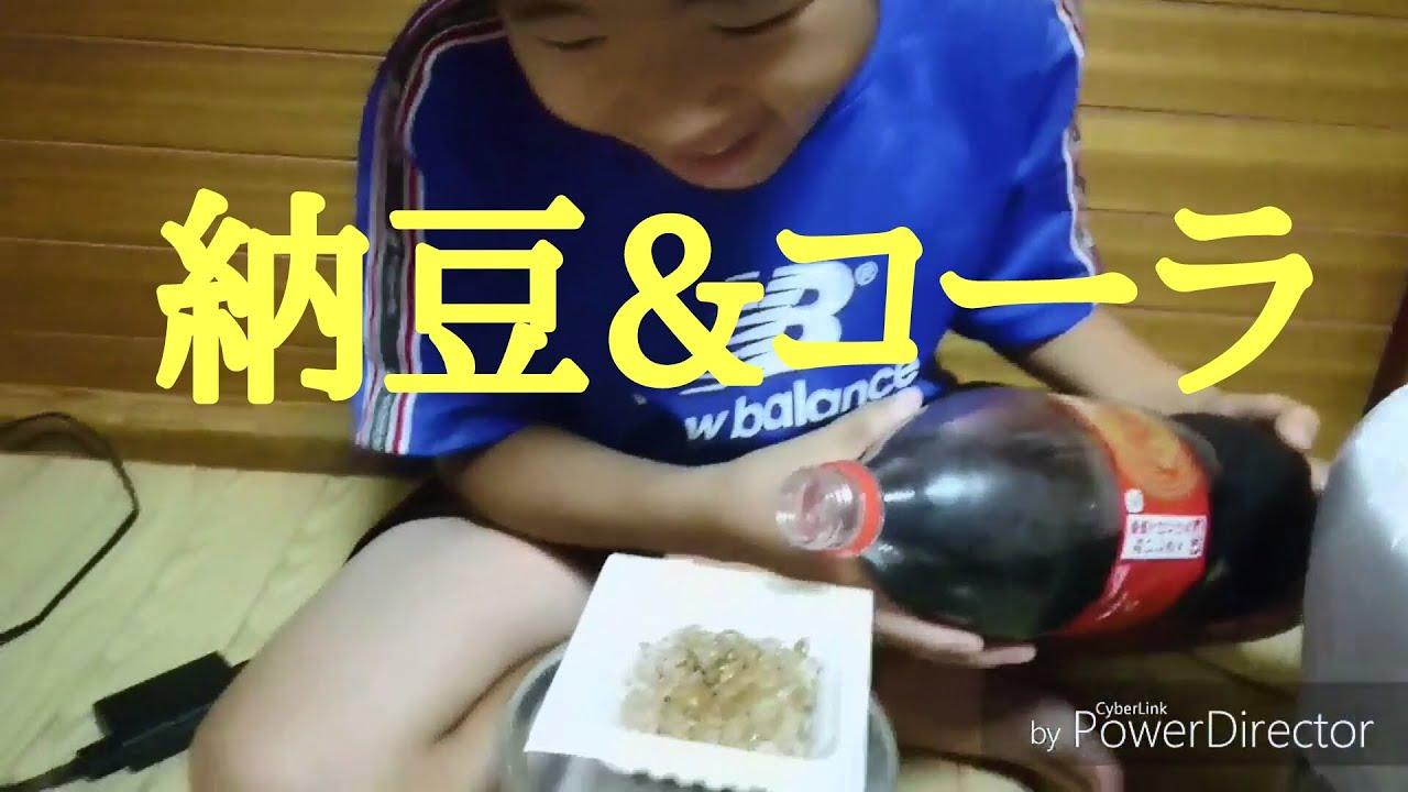 納豆にコーラをいれて食べたら・・・。 - YouTube
