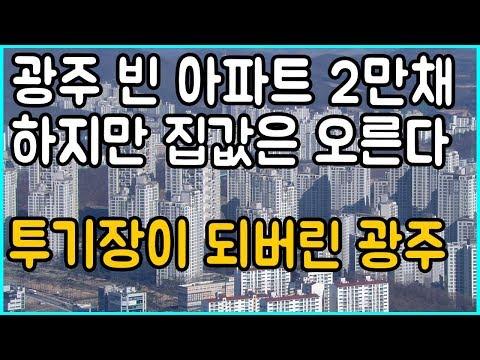 빈아파트만2만채이상인 광주 집값은 왜계속오르나 외 부동산뉴스