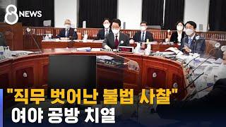 """""""직무 벗어난 불법 사찰""""…여야 공방 치열 / SBS"""