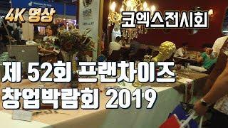 [박람회] 코엑스 제52회 프랜차이즈 창업박람회 201…