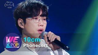 10cm - Phonecert(폰서트) (Sketchbook) | KBS WORLD TV 200925