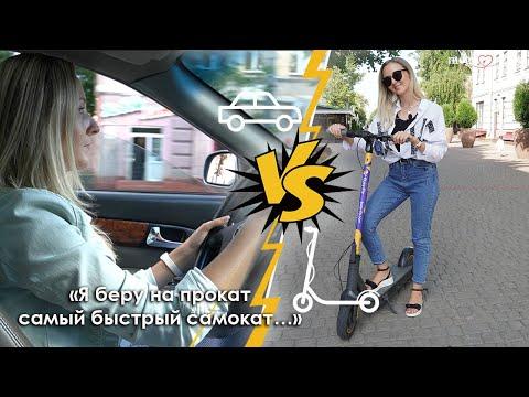 Прокатились на электросамокате по Могилёву / Электросамокат VS общественный транспорт