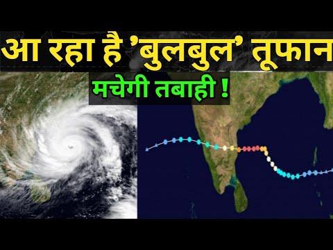 bulbul-cyclone-intensify-odisha-and-west-bengal- -खतरनाक-चक्रवात-बुलबुल-मचाएगा-तबाही- -yp-news-india