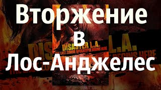 Фильм. ВТОРЖЕНИЕ в ЛОС - АНДЖЕЛЕС. Ужасы, фантастика.