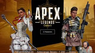 У нас тут жарко в Apex Legends ps4 pro