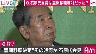 豊洲市場問題を巡り石原元知事が会見 ノーカット05(17/03/03) thumbnail