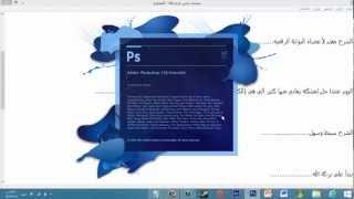 حل مشكلة الكتابة باللغة العربية في photoshop cs6