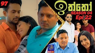 Iththo - ඉත්තෝ | 97 (Season 4 - Episode 22) | SepteMber TV Originals Thumbnail