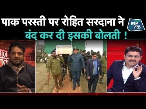 रोहित सरदाना के शो में अपने आकाओं की तारीफ करना पड़ गया इस कश्मीरी को भारी | MP Tak