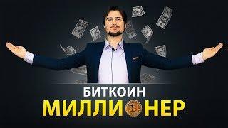 БИТКОИН - МИЛЛИОНЕР! (Полный Фильм)