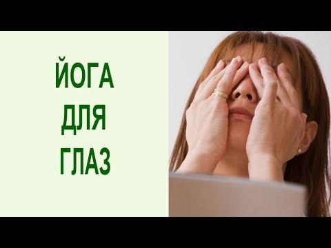 Пальминг - упражнение для улучшения зрения Уильяма Бейтса