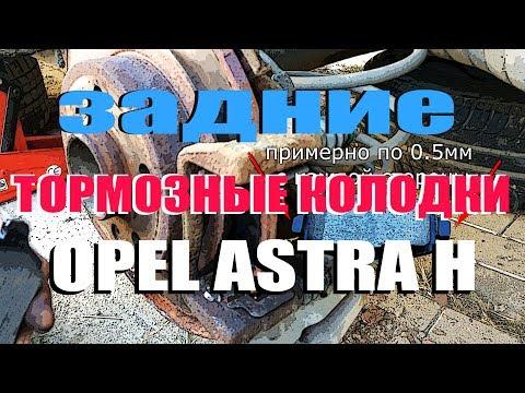 ЗАМЕНА ЗАДНИХ ТОРМОЗНЫХ КОЛОДОК - OPEL ASTRA H | РЕМОНТ