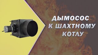 видео Дымосос Darco ВК 150
