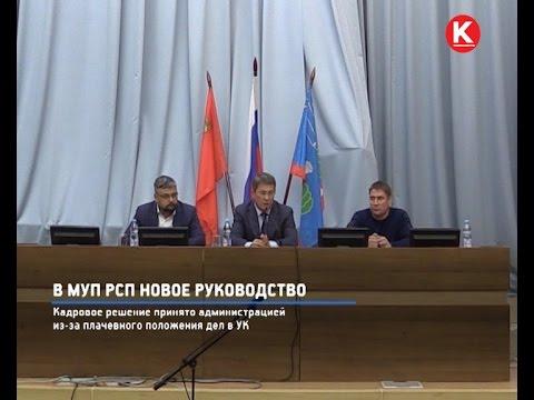 КРТВ. В МУП РСП новое руководство