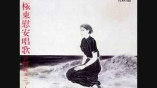 (0.04 MB) 戸川純 極東慰安唱歌 B5 夢見る約束 Mp3