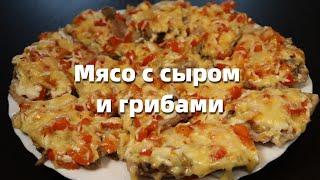 Мясо с сыром грибами и перцем Рецепт вкуснейшего мяса