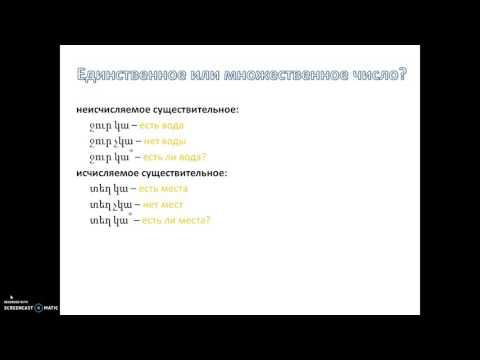 Армянский язык онлайн: бытийный глагол