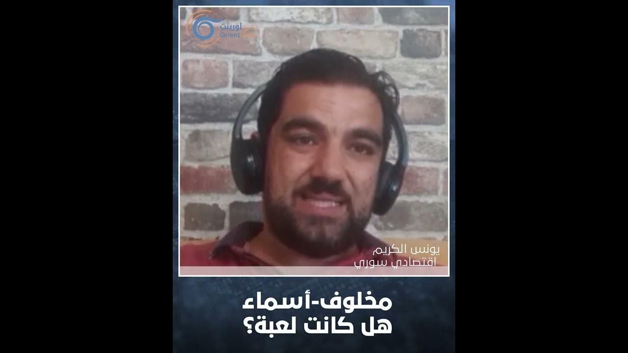 هل كان صراع رامي مخلوف وأسماء الأسد لعبة لا أكثر؟ اقتصادي سوري يجيب عبر راديو أورينت  - نشر قبل 20 ساعة