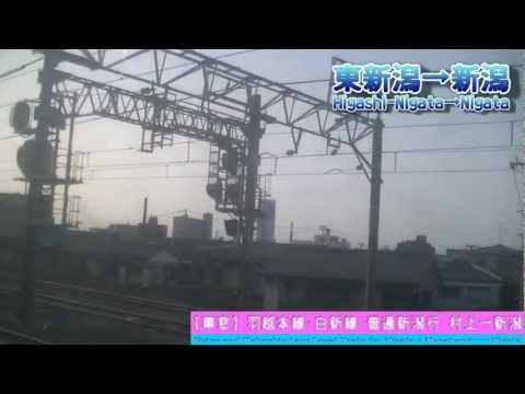 【HD車窓】白新線普通新潟行 5/5 豊栄~新潟 Uetsu Line Local for Nigata⑤Toyosaka~Niigata