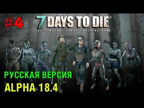 7 Days To Die Alpha 18 (Русская версия) ► Первый транспорт ► # 4 (Стрим)