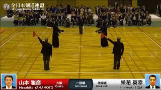 Masahiko YAMAMOTO KK- Hideyuki EIGA - 16th Japan 8dan KENDO Championship - First round 10
