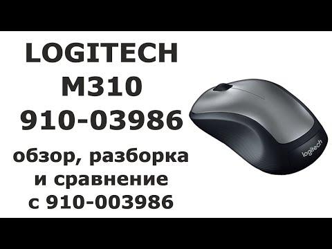 Logitech M310 версии 910-003986 - обзор, разборка и сравнение с версией 910-003986