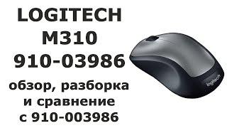 logitech M310 Обзор беспроводной мышки